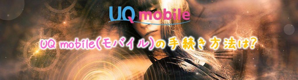 UQ mobile(モバイル)の手続き