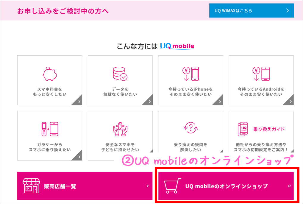 ②UQ mobileのオンラインショップ