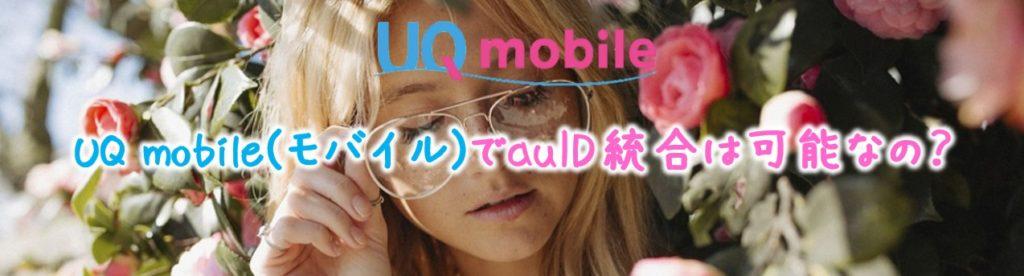 UQ回線のauID統合