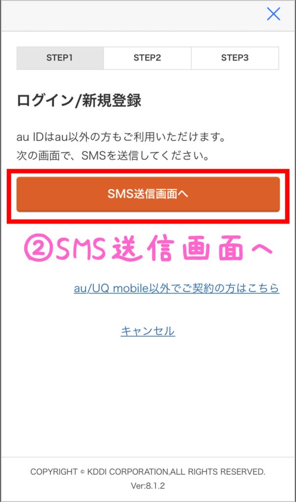 SMS送信画面へ