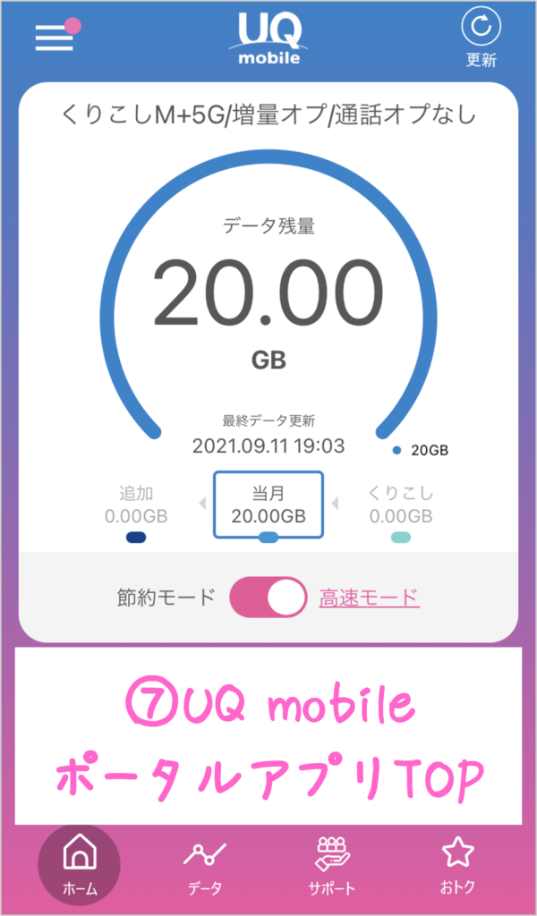UQ mobileポータルアプリTOP