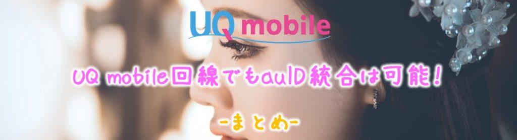 UQmobileでauID統合まとめ